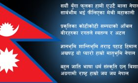 Nepali National Anthem Lyrics